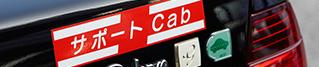 サポートキャブ(救急タクシー)