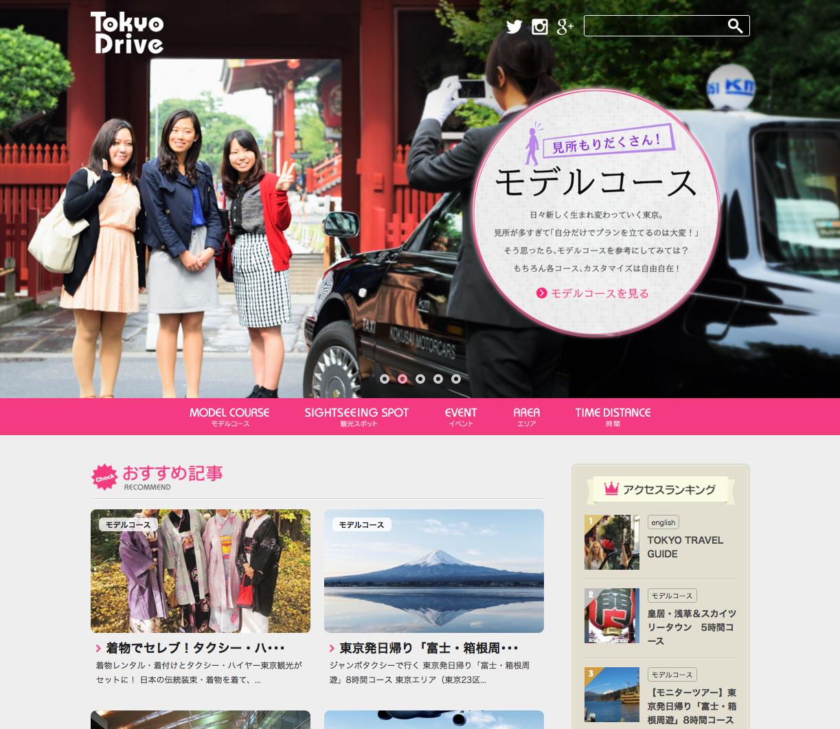 ポータル サイト 東京