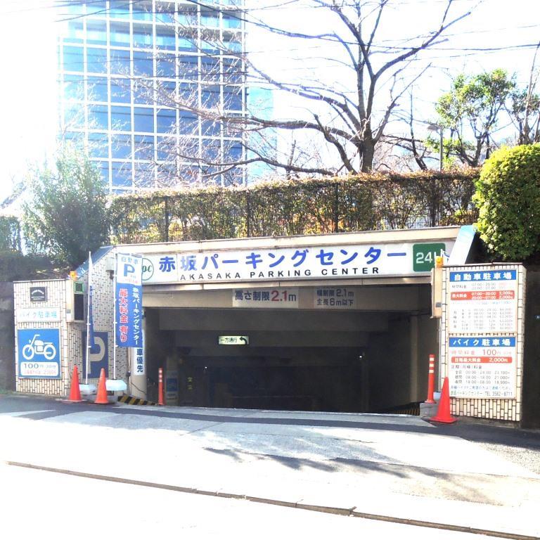 赤坂パーキングセンター