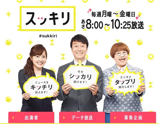 スッキリ|日本テレビ